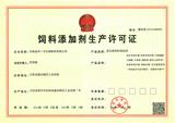 饲料添加剂生产许可证
